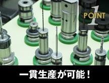 POINT1 一貫生産が可能!