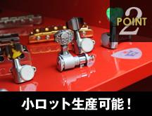 POINT2 小ロット生産可能!