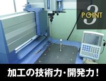 POINT3 加工の技術力・開発力!